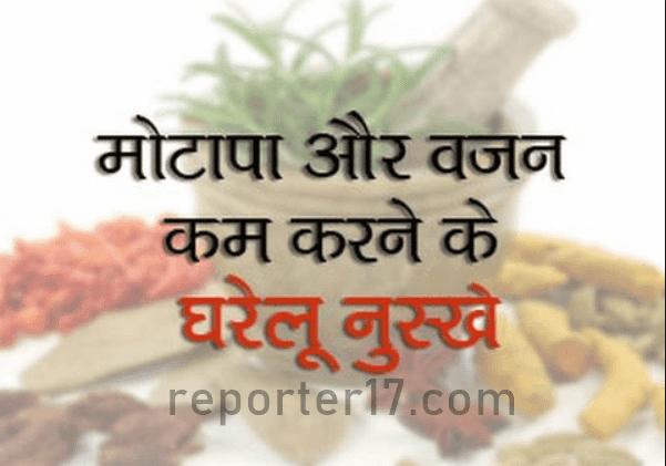 motapa kum karane ke aachaan aur gharelu upaay,मोटापा कम करने के आचान और घरेलू  उपाय