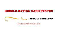 Kerala_Ration_Card_Details_Status