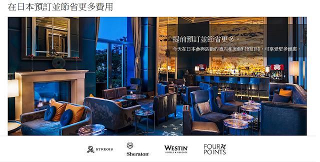 提前預訂Marriott萬豪日本參與活動的酒店~最高可享7折優惠