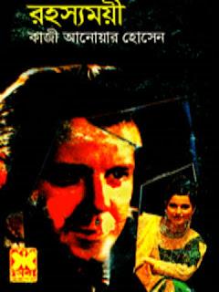 রহস্যময়ী – কাজী আনোয়ার হোসেন Rahashyomoyee By Qazi Anwar Hussain