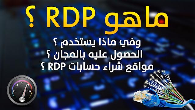 ماهو ال RDP ؟ وفي ماذا يستخدم ؟ وهل يمكن الحصول عليه بالمجان ؟