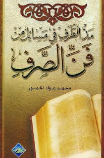 مد الطرف في مسائل من فن الصرف - محمد عواد الحموز
