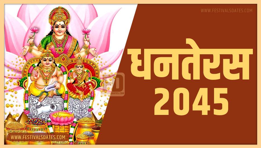 2045 धनतेरस तारीख व समय भारतीय समय अनुसार