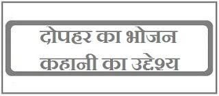 dopahar-ka-bhojan-kahani-ka-uddeshya