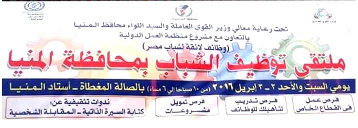 موعدنا - ملتقى توظيف الشباب بمحافظة المنيا بالتعاون مع القوى العاملة ومنظمة العمل الدولية