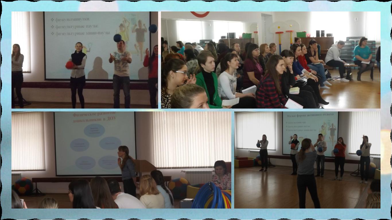 конспект семинара-практикума по физкультурно-оздоровительной работе в доу с воспитателями