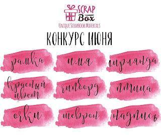 http://scrapboxua.blogspot.com/2018/06/3006.html