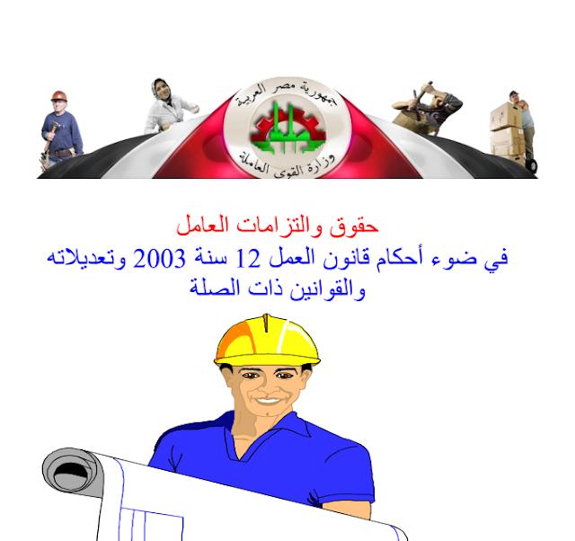 حقوق والتزامات العامل والموظف كما مدون في قانون العمل