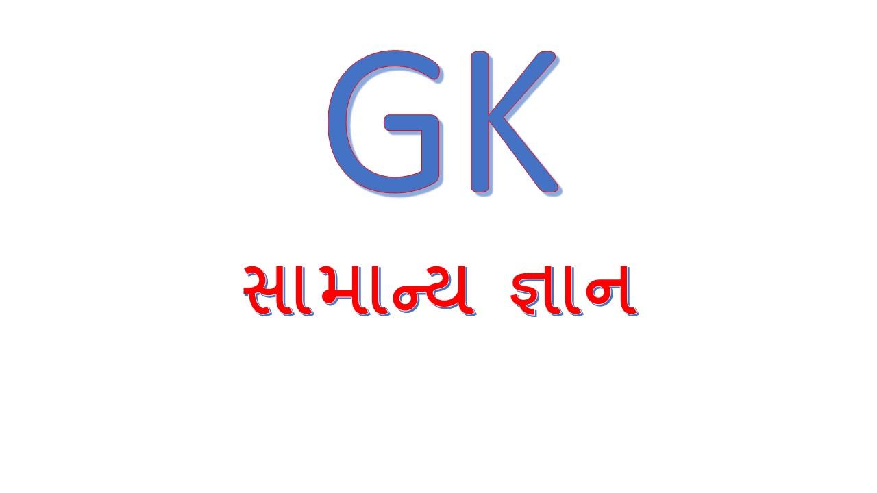 GK Quiz in Gujarati