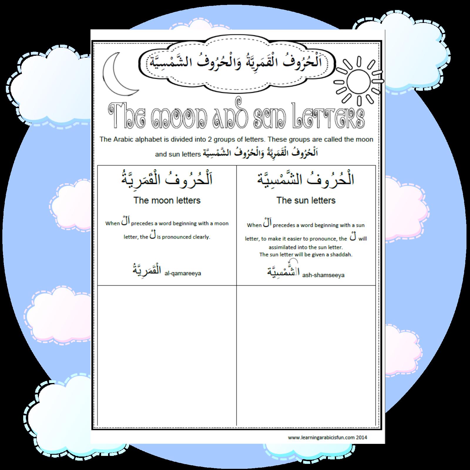Iman S Home School Sun Amp Moon Letters Worksheet