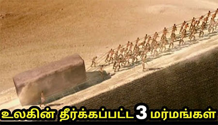 3 solved mysteries in the world in tamil