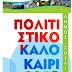 Το προγραμμα των καλοκαιρινών εκδηλώσεων του Δήμου Σουλίου