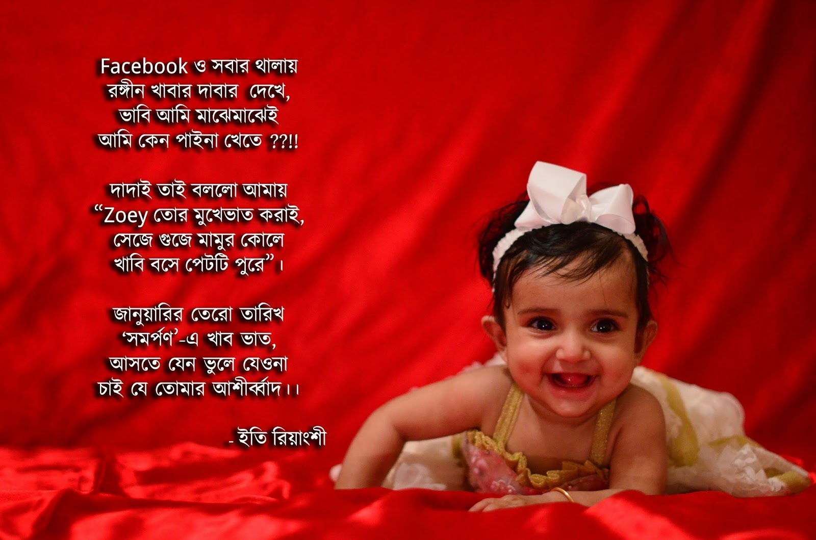 3 Images Birthday Invitation Card In Bengali