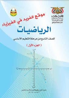 تحميل منهج الرياضيات للصف التاسع pdf الجزء الأولـ اليمن
