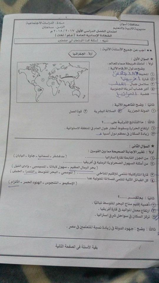 ورق إمتحانات الدراسات الإجتماعية للصف الثالث الإعدادي ترم أول محافظة أسوان