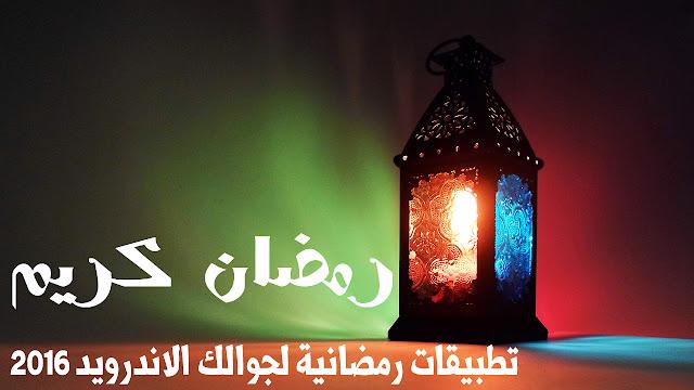 تطبيقات رمضان للاندرويد 1437