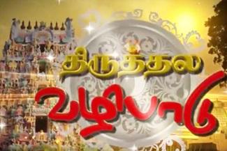 Arulmigu Balasubramaniya Swamy Temple, Chennai | Thiruthala Valipadu | IBC Tamil Tv