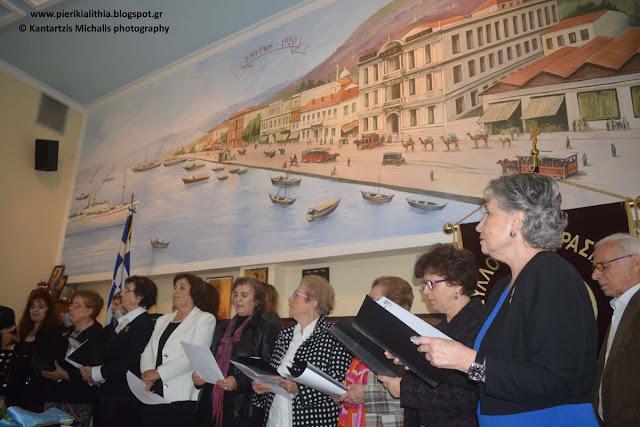 Η χορωδία των Μικρασιατών Πιερίας σήμερα στον Αγιασμό του Συλλόγου. (ΒΙΝΤΕΟ)