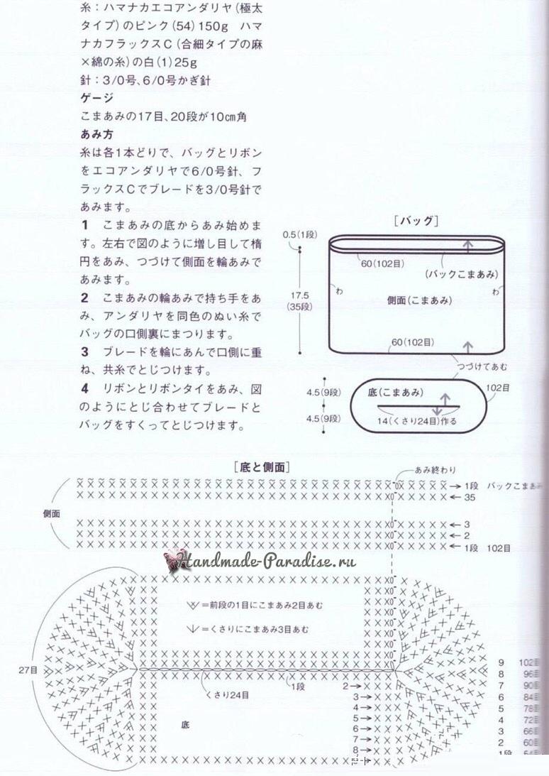 Сумка с кружевом и бантиком крючком (1)