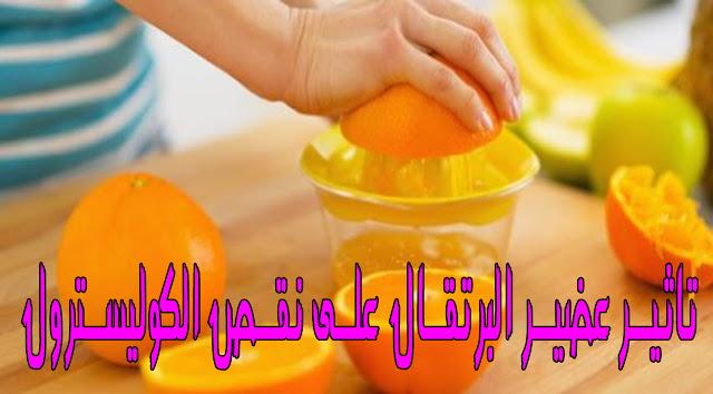 تاثير عصير البرتقال على نقص الكوليسترول