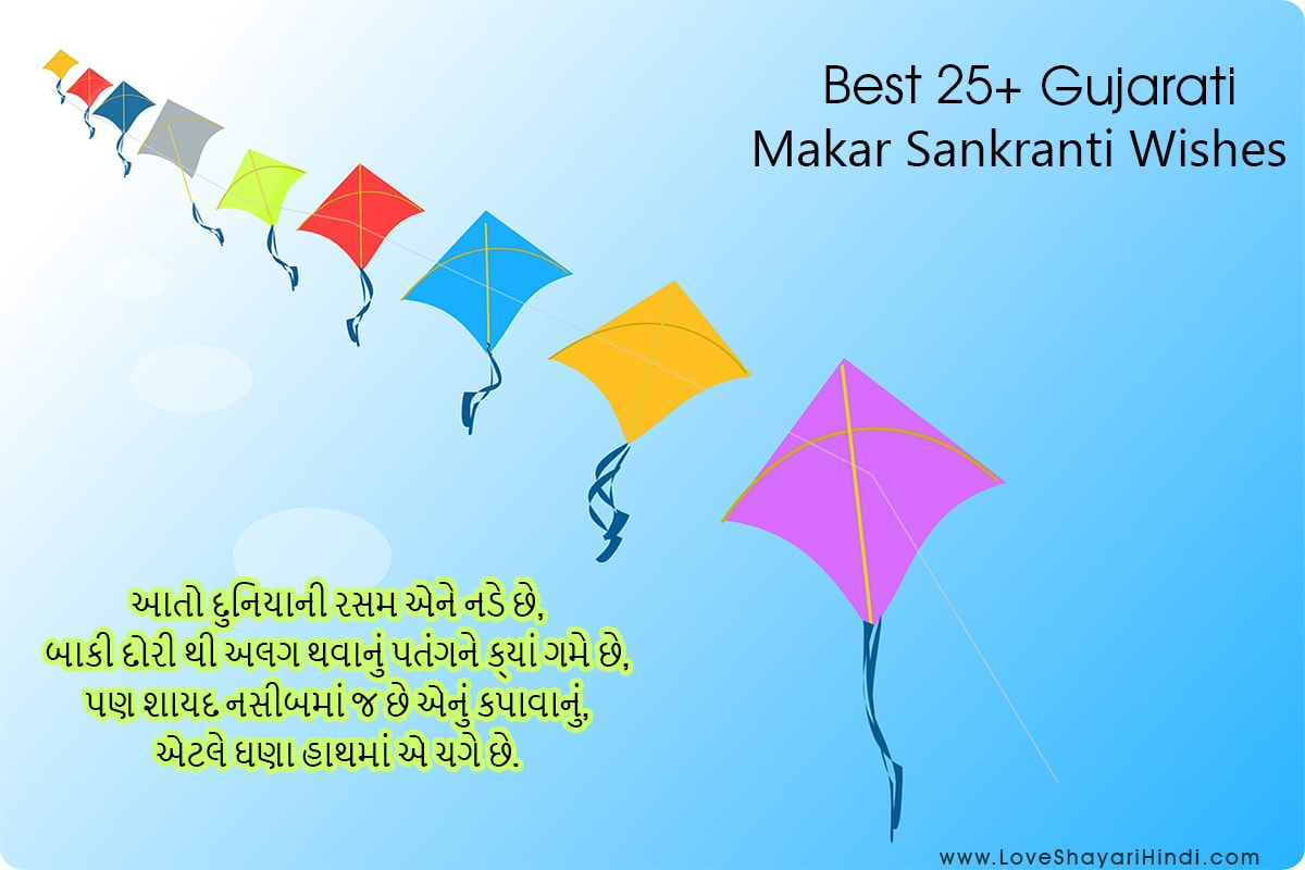 25+ Makar Sankranti Wishes in Gujarati