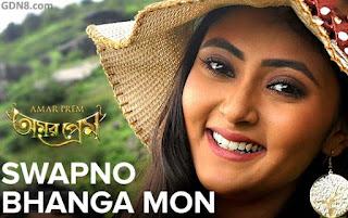 Swapno Bhanga Mon - Amar Prem