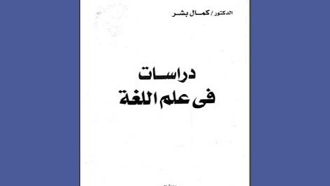 علم اللسانيات pdf