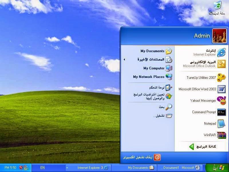 ويندوز اكس بي عربي