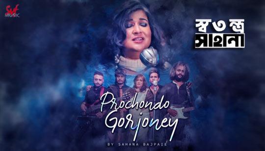 Prochondo Gorjoney - Sahana Bajpaie