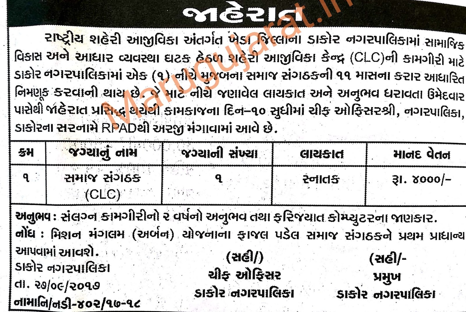 Dakor Nagarpalika Recruitment For Social Organizer Post