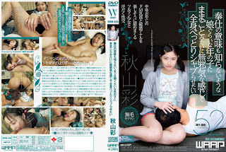 WWW-036 Systemic Bettori Shabu From Which You Want To Akiyama Aya Daughter About A Play House Like A Innocent Feel To The Child
