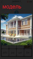 Макет дома с бассейном в качестве модели для будущего дома