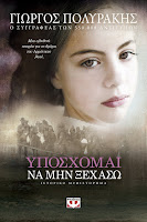 http://www.culture21century.gr/2018/05/yposxomai-na-mhn-skexasw-toy-giwrgoy-polyrakh-book-review.html