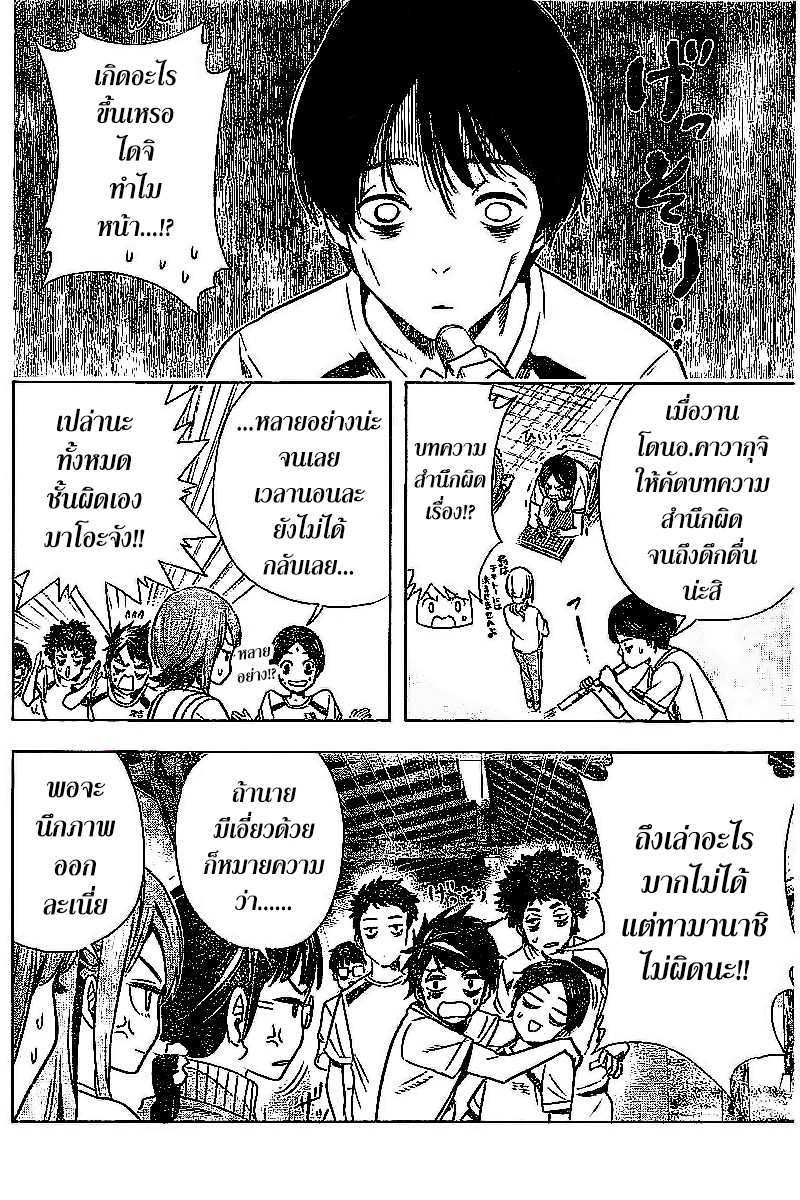Cross Account ตอนที่ 14 TH แปลไทย