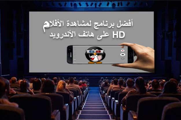 تطبيق مشاهدة افلام لى الاندرويد,برنامج لمشاهدة الافلام مترجمة للاندرويد,افلام للاندرود,watching,Aflam,online