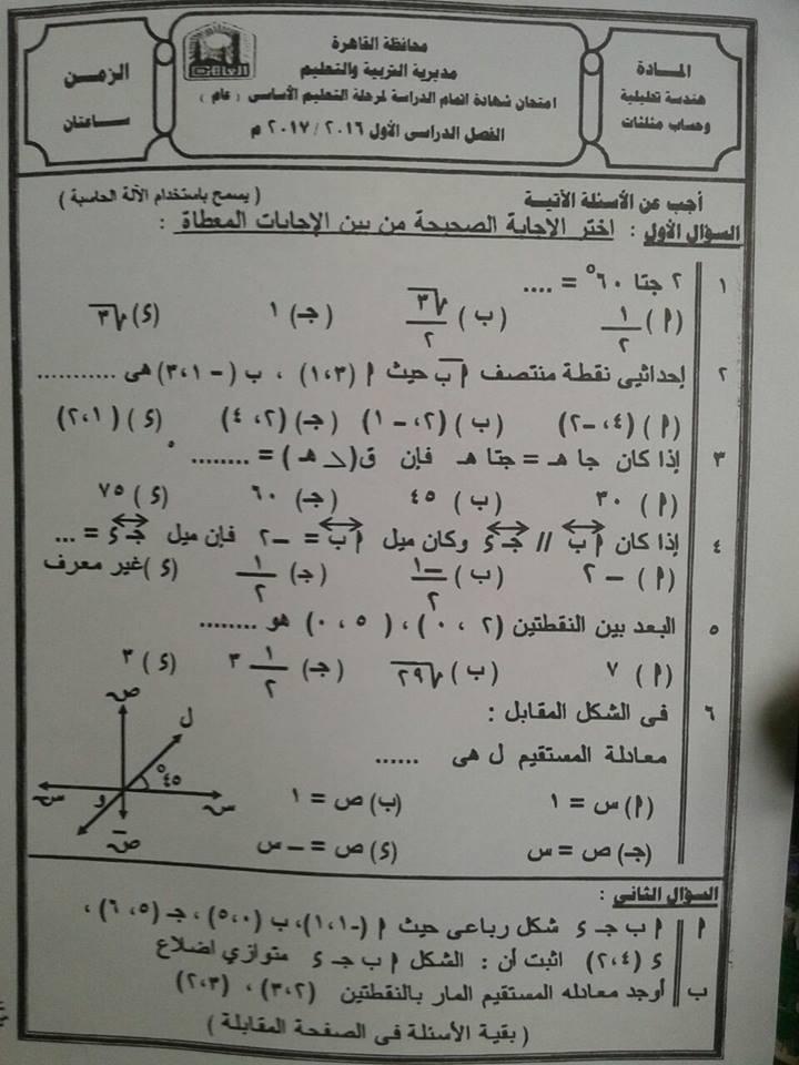 إجابة إمتحان الهندسة للصف الثالث الاعدادي الترم الثانى محافظة القاهرة 2019