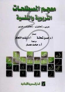 تحميل معجم المصطلحات التربوية والنفسية pdf ـ حسن شحاتة وزينب النجار