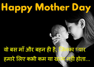 Happy Mothers Day 2018 Punjabi Poems |Quotes| Messages for whatssapp and Facebook