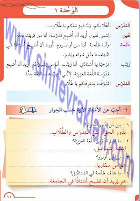 8. Sınıf Meb Yayınları Arapça Ders Kitabı Cevapları Sayfa 11