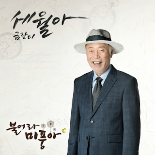 Download MP3 [Single] KUM JAN DI – Blow Breeze OST Part.8