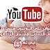 قنوات على اليوتيوب ستساعدك على التحضير لإمتحان الباكالوريا