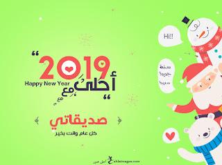 2019 احلى مع صديقاتى