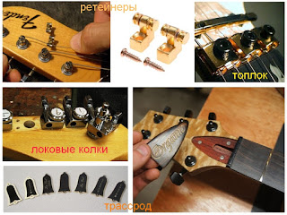 названия частей грифа гитары