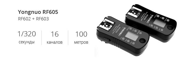 Yongnuo RF605 - радиосинхронизаторы для Canon и Nikon