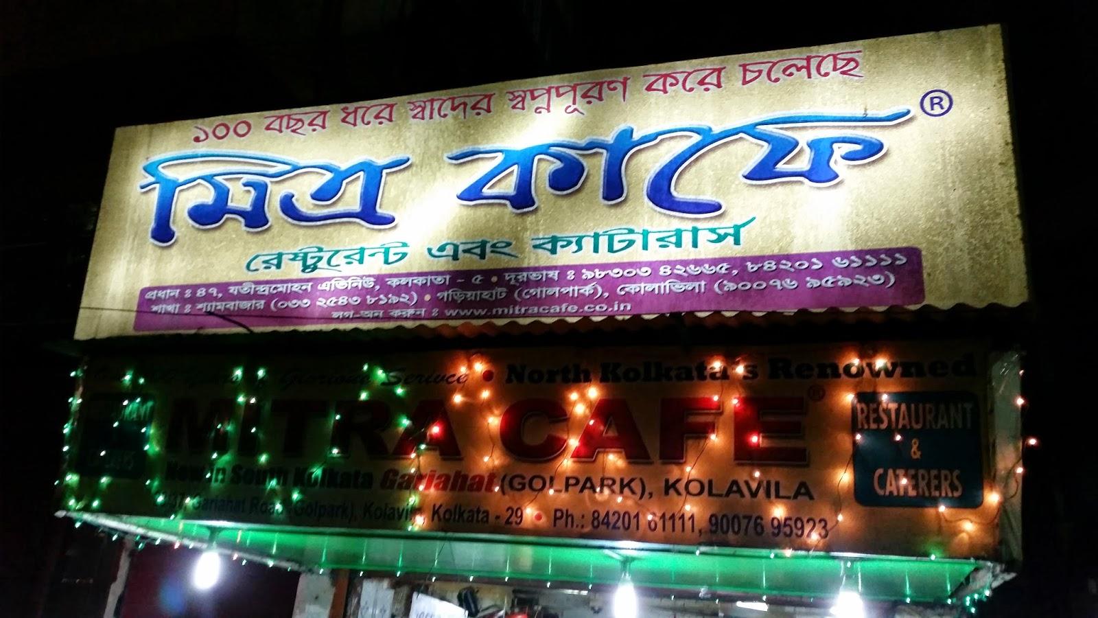 Mitra Cafe Kolkata
