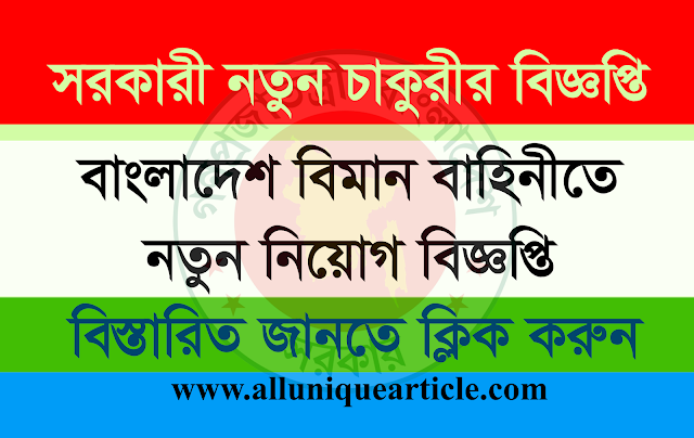 BD Air-Force Job Circular