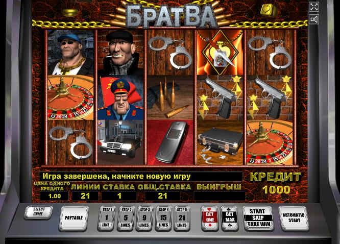 Игровые автоматы играть бесплатно братва демо играть в игровые автоматы super jump бесплатно