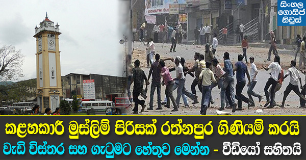 Muslim peoples Unusual Activity in Ratnapura