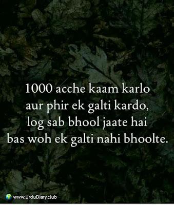 1000 acche kaam karlo aur phir ek galti kardo, Log sab bhool jaate hain bas woh ek galti nahi bhoolte
