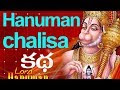 Hanuman chalisa|hanuman chalisa origin history |Tulsidas story